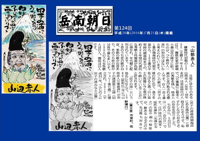 280721岳南新聞(山辺赤人)