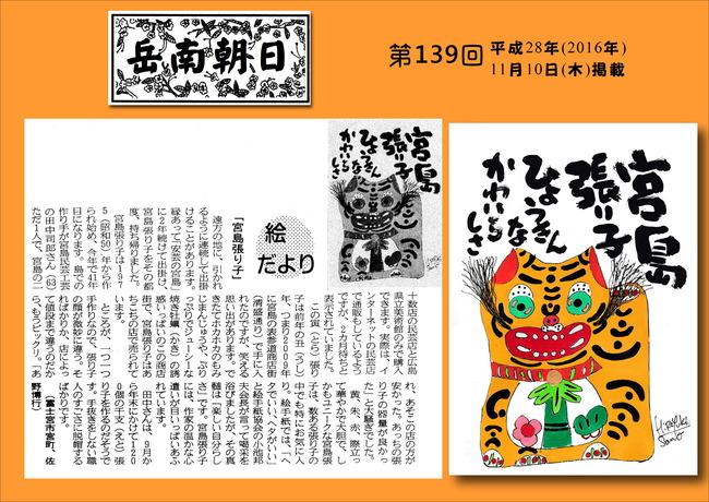 281110岳南朝日新聞(宮島張り子)