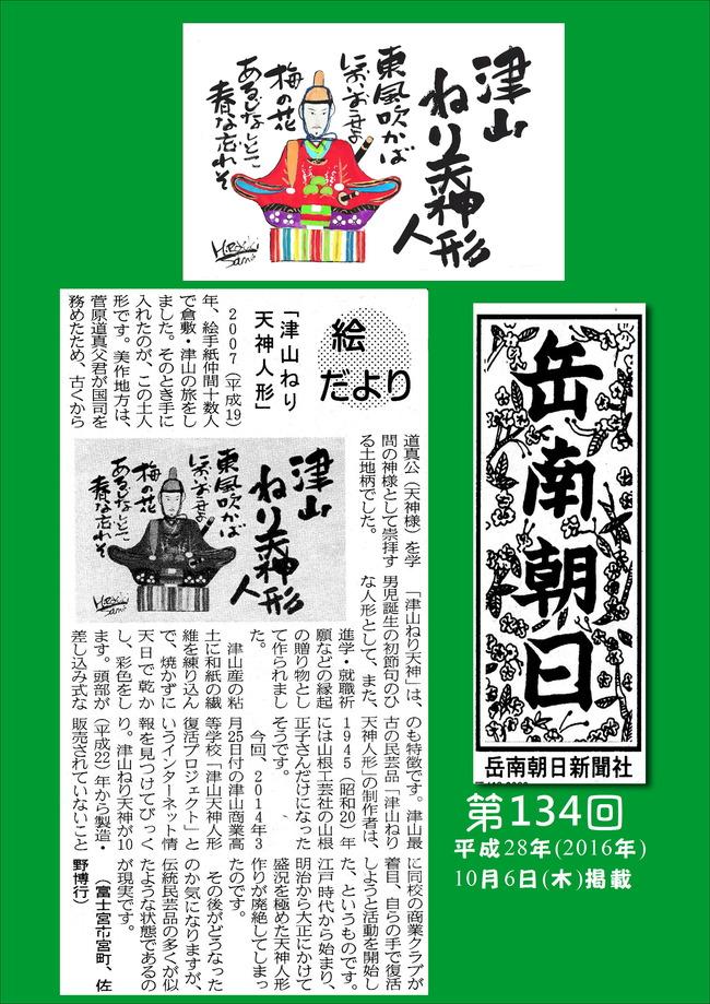 281006岳南朝日新聞(津山ねり天神人形)