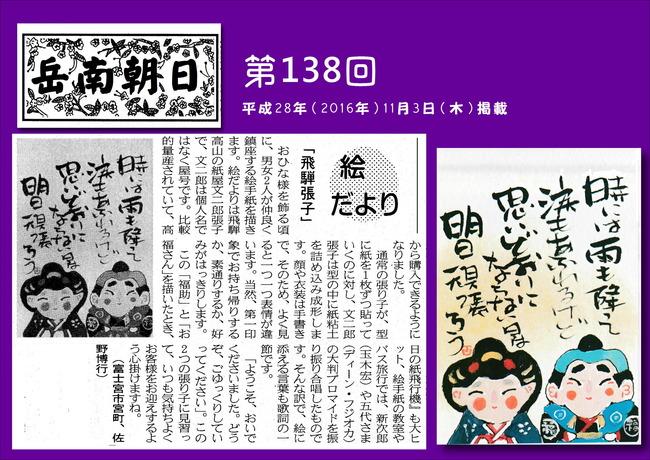 281103岳南朝日新聞(飛騨張子)