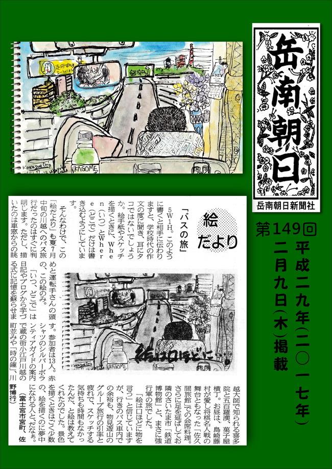 290209岳南朝日新聞(バスの旅)
