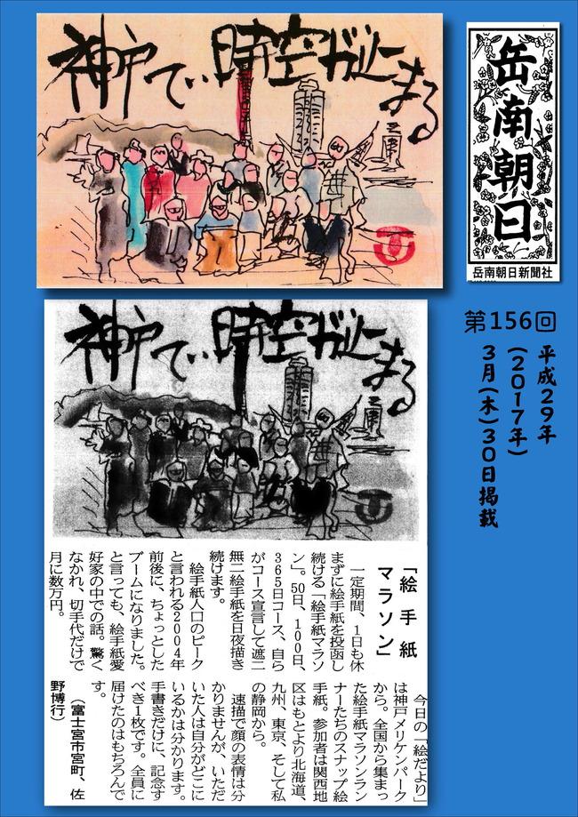290330岳南朝日新聞(絵手紙マラソン)