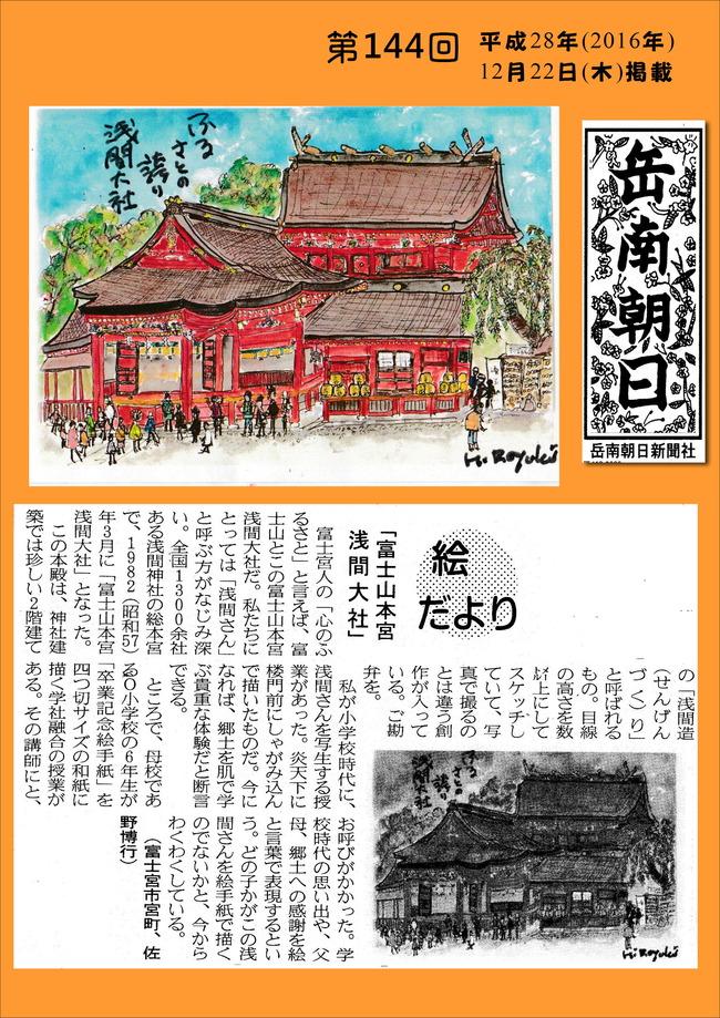 281222岳南朝日新聞(富士山本宮浅間大社)