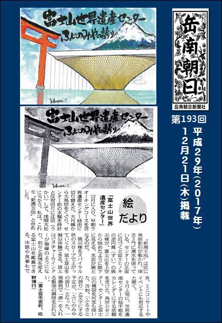 291221世界遺産センター(岳南新聞)