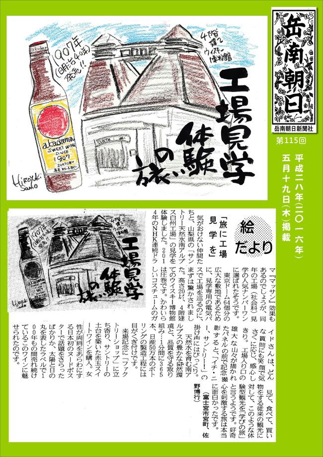 280519岳南新聞掲載記事(旅に工場見学を)