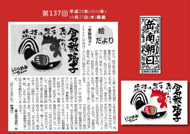 281027岳南朝日新聞(倉敷張子)