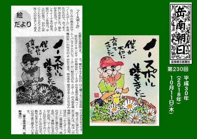 301011ノースポール(岳南新聞)