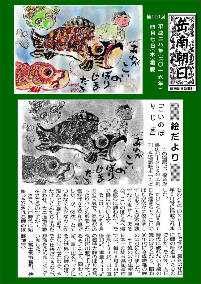 280407岳南新聞掲載記事(こいのぼりじま)