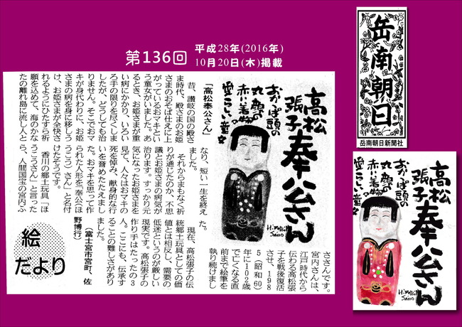281020岳南朝日新聞(奉公さん)