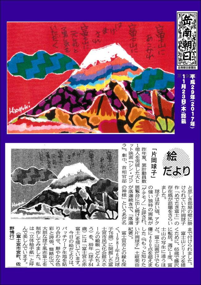 291123片岡球子(岳南新聞)