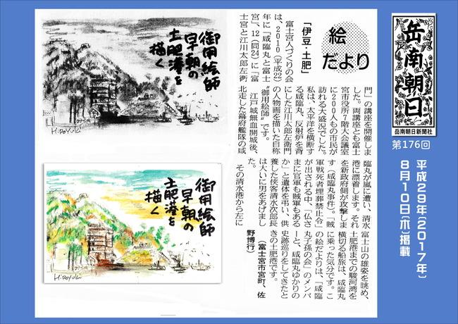 290810伊豆・土肥(岳南新聞)