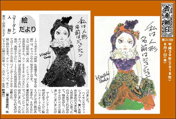 300607マーグトン人形(岳南新聞)