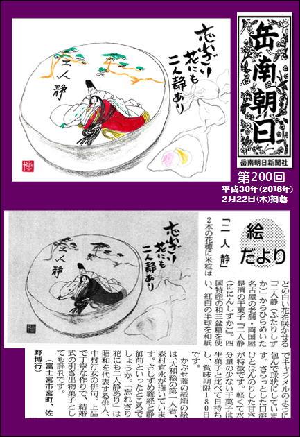 300222二人静(岳南新聞no200)