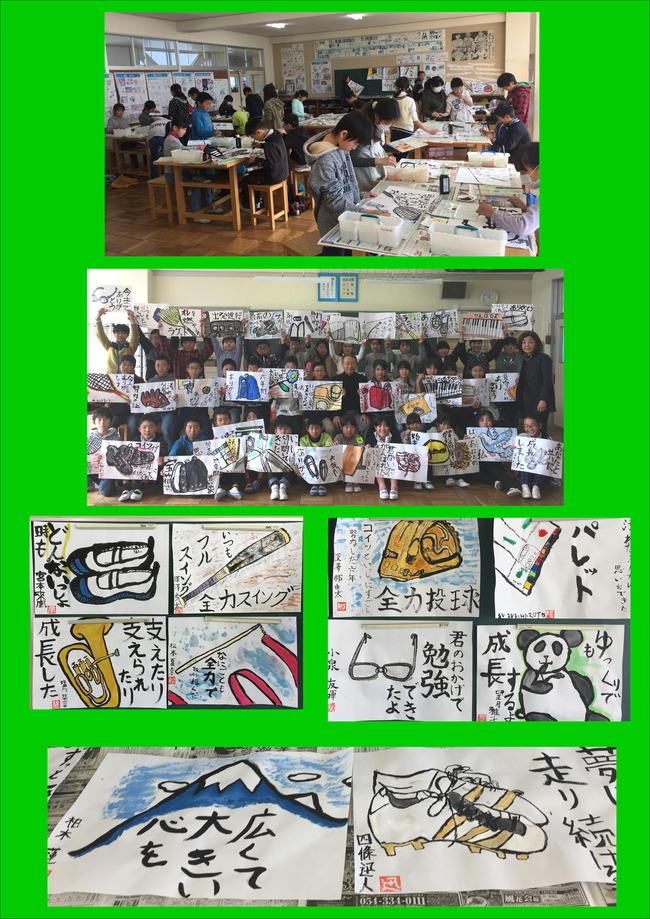 290205大宮小学校卒業絵手紙2