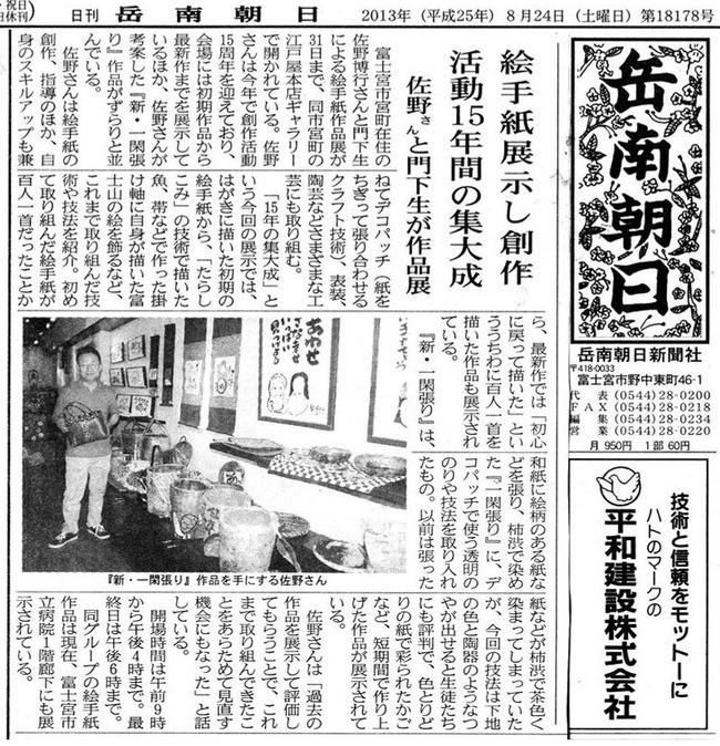 250824岳南新聞記事
