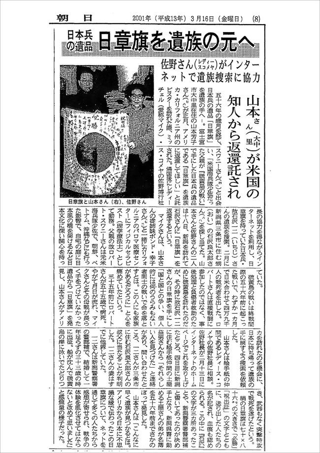 290518岳南朝日新聞(日章旗)2