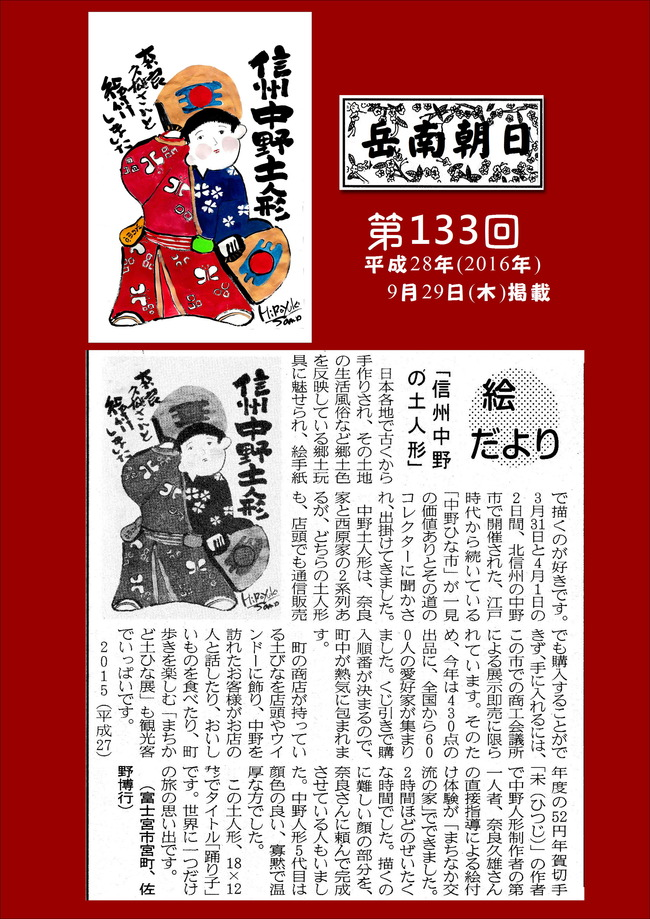 280929岳南朝日新聞(信州中野土人形)