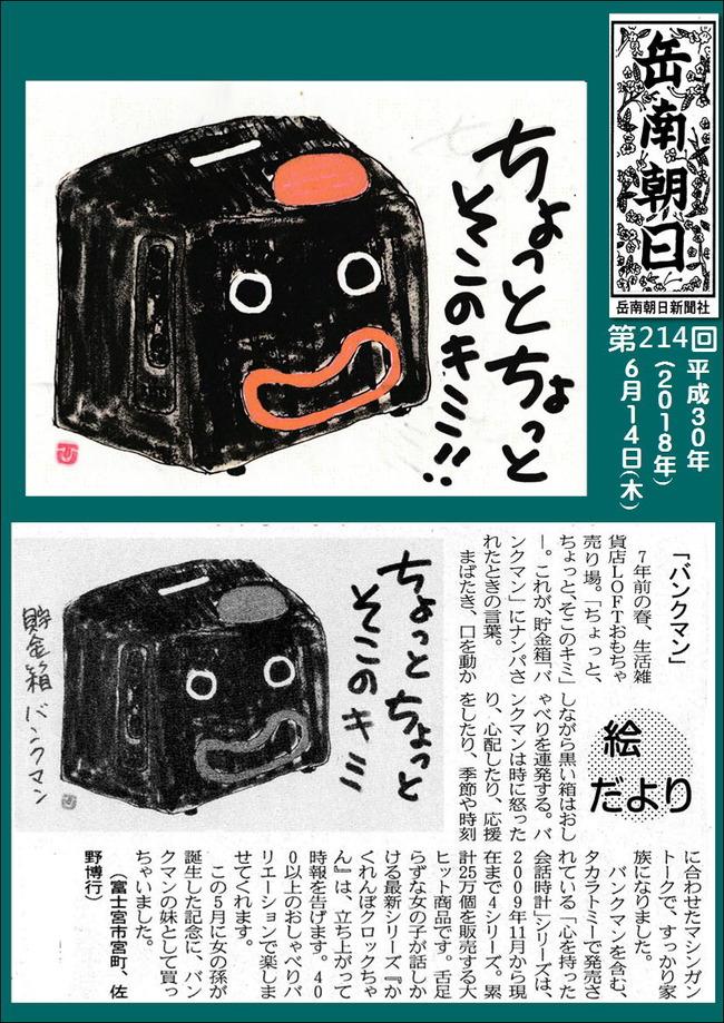 300614バンクマン(岳南新聞)