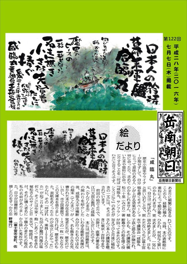280707岳南新聞(咸臨丸)