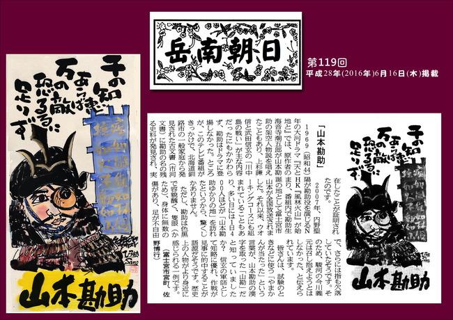 280616岳南新聞(山本勘助)