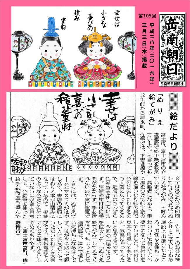 280303岳南新聞掲載記事