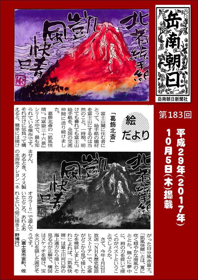 291005葛飾北斎(岳南新聞)