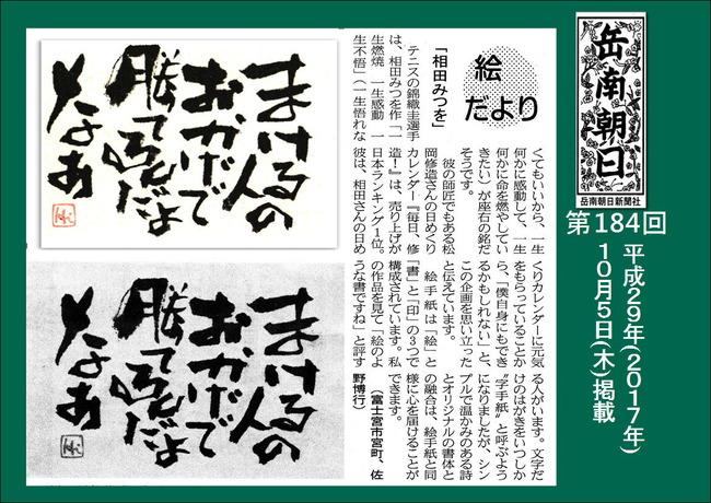 291012相田みつを(岳南新聞)