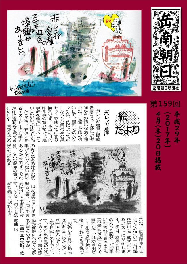 290420岳南朝日新聞(赤レンガ倉庫)
