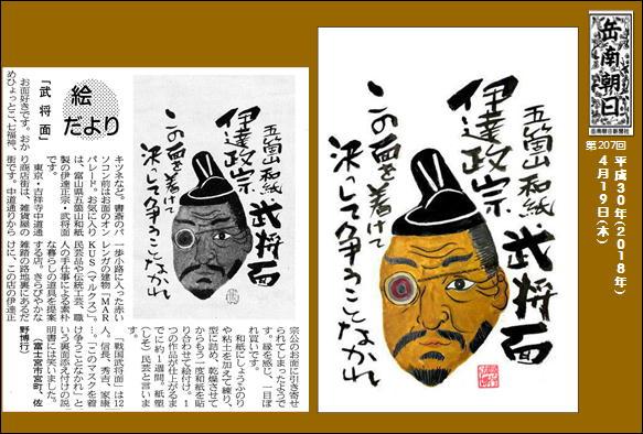 300419武将面(岳南新聞)