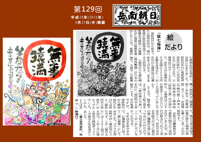280825岳南新聞#129(猿福神)