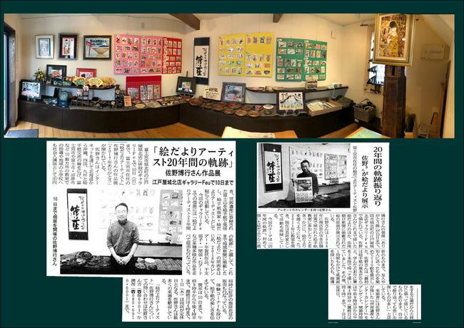 291208江戸屋城北店個展