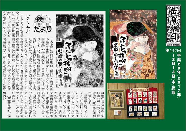 291214クリムト(岳南新聞)