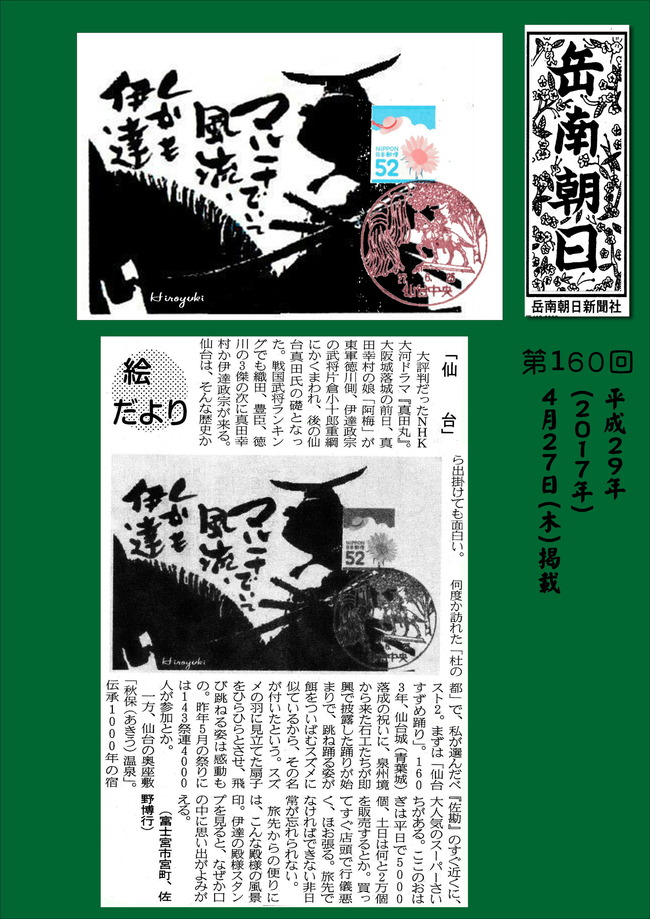 290427岳南朝日新聞(仙台)