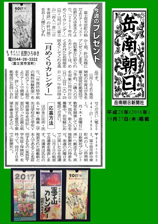 281027岳南朝日新聞(読者プレゼント)