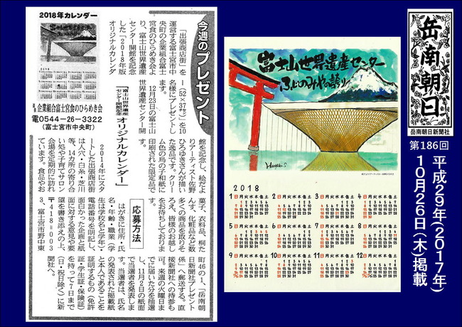 291026読者プレゼント(世界遺産カレンダー)