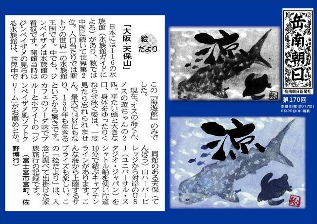 290629岳南新聞(大阪・天保山)