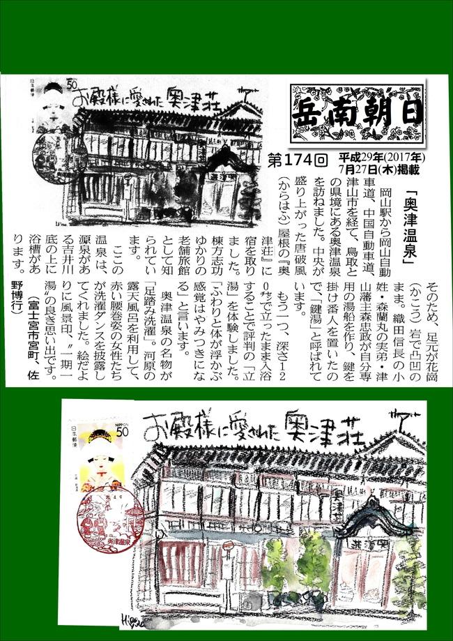 290727奥津温泉(岳南新聞)