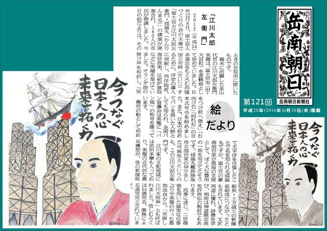 280630岳南新聞(江川太郎左衛門)