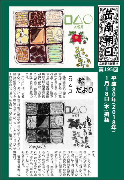300118○△□(岳南新聞)