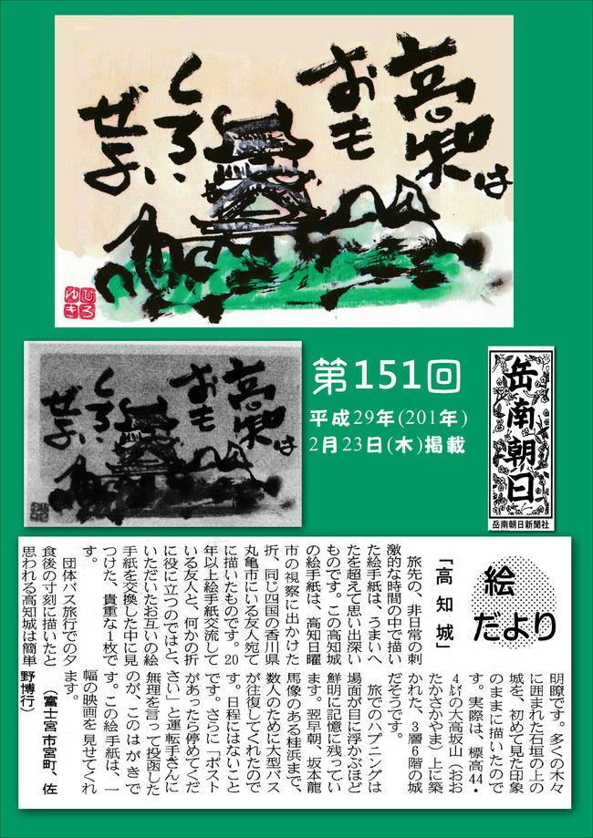 290223岳南朝日新聞(高知城)
