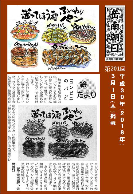 300301コンビニパン(岳南新聞)