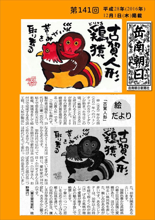281201岳南朝日新聞(古賀人形)