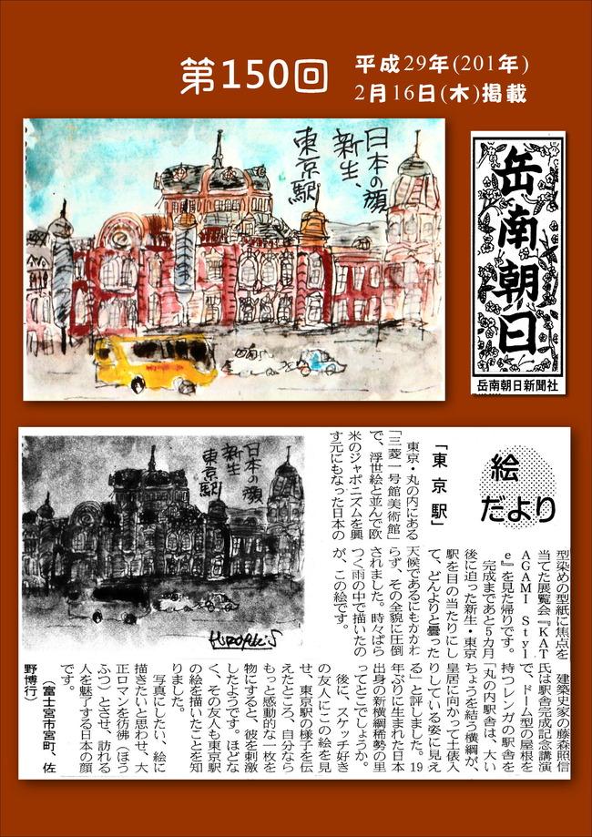 290216岳南朝日新聞(東京駅)