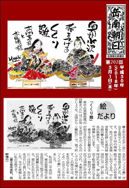 300308くくり雛(岳南新聞)