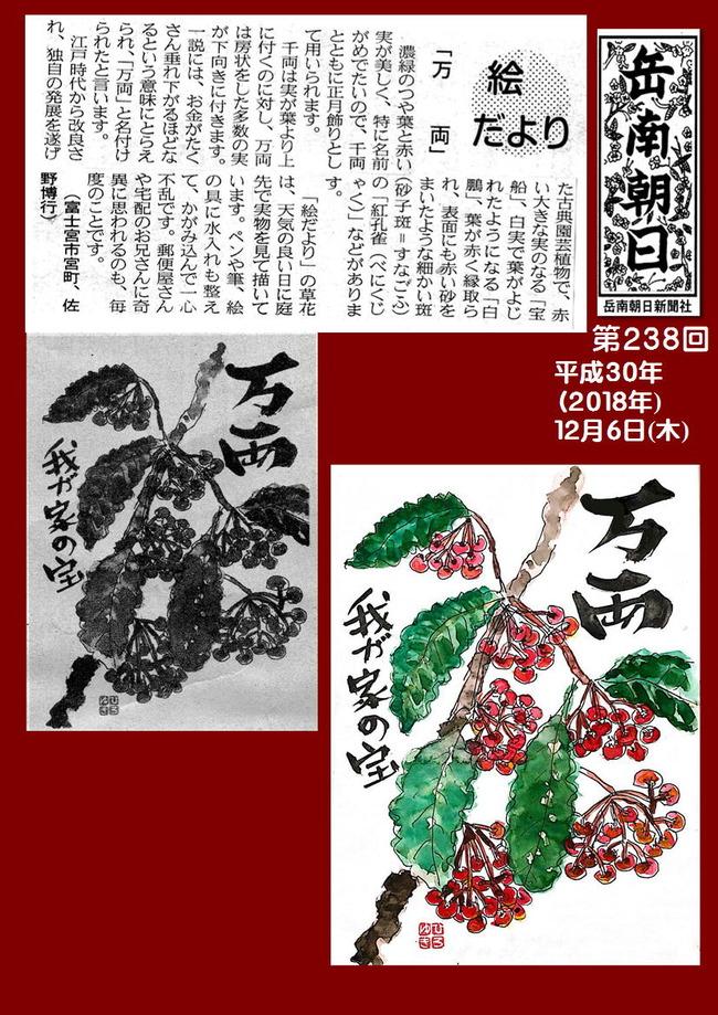 301206万両(岳南新聞)