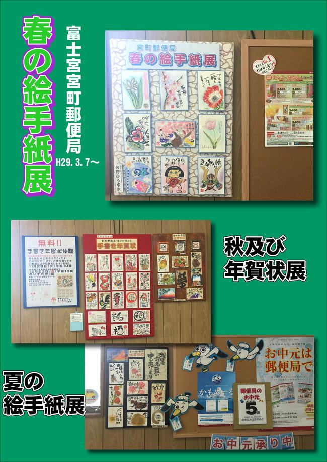 290307宮町郵便局