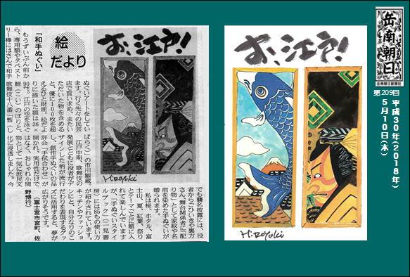 300510和てぬぐい(岳南新聞)