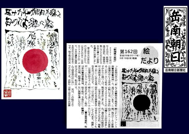 290518岳南朝日新聞(日章旗)