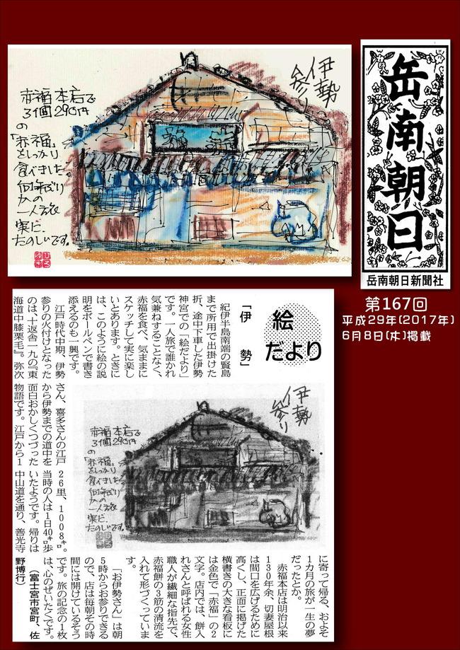 290608岳南朝日新聞(伊勢)