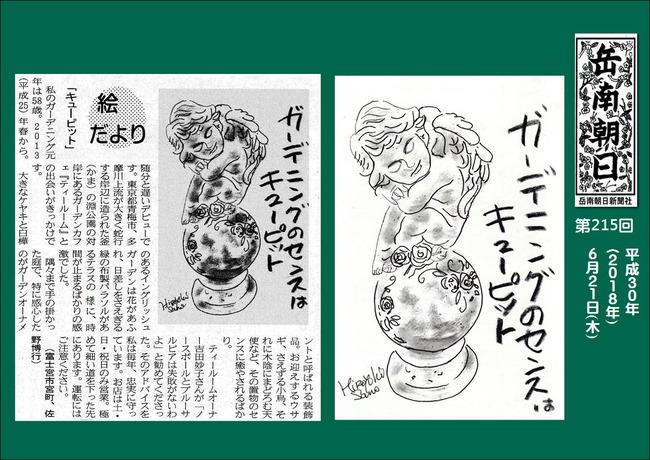300621キューピット(岳南新聞)